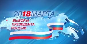 Выборы Президента РФ: как проголосовать не по месту прописки?